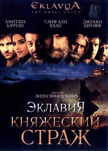 Эклавия – княжеский страж 2007 | МоеКино