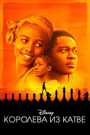 Королева Катве (2016) полный фильм онлайн