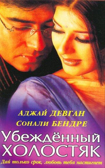 Убежденный холостяк (2001)