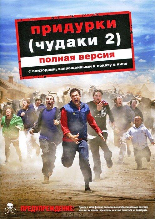 Придурки 2 (2006)