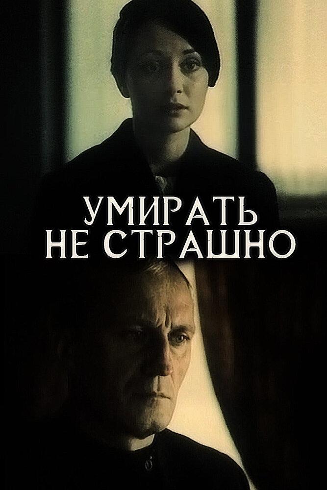 Посте Умирать не страшно
