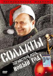 Солдаты. Здравствуй, рота, Новый год! (2004)
