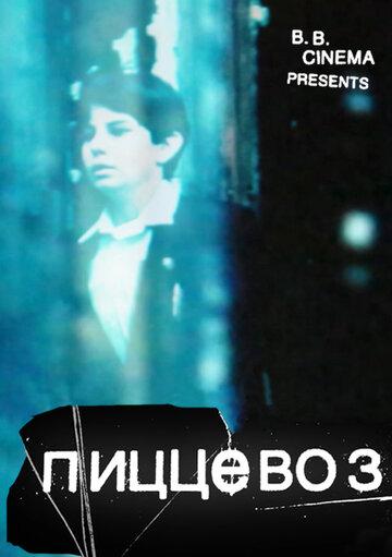 Пиццевоз (2011) смотреть онлайн HD720p в хорошем качестве бесплатно