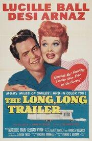 Длинный, длинный трейлер (1953)