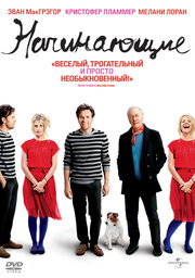 Начинающие (2010)