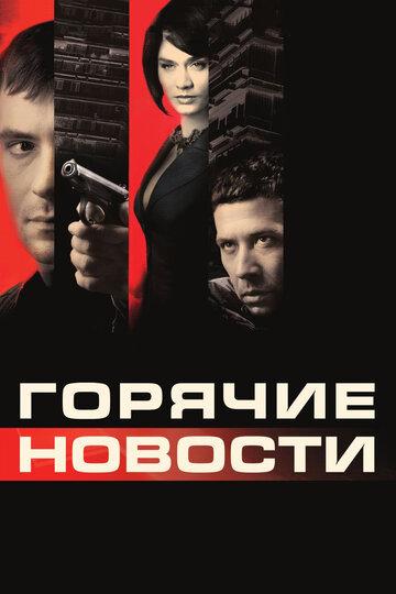 Фильм Горячие новости