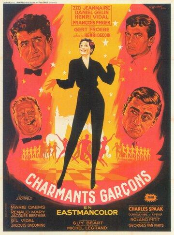 Очаровательные мальчики (1957)