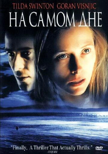 Постер к фильму На самом дне (2001)