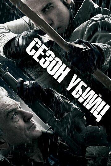 Сезон убийц (2013) полный фильм онлайн