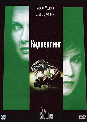 Киднеппинг (1992)