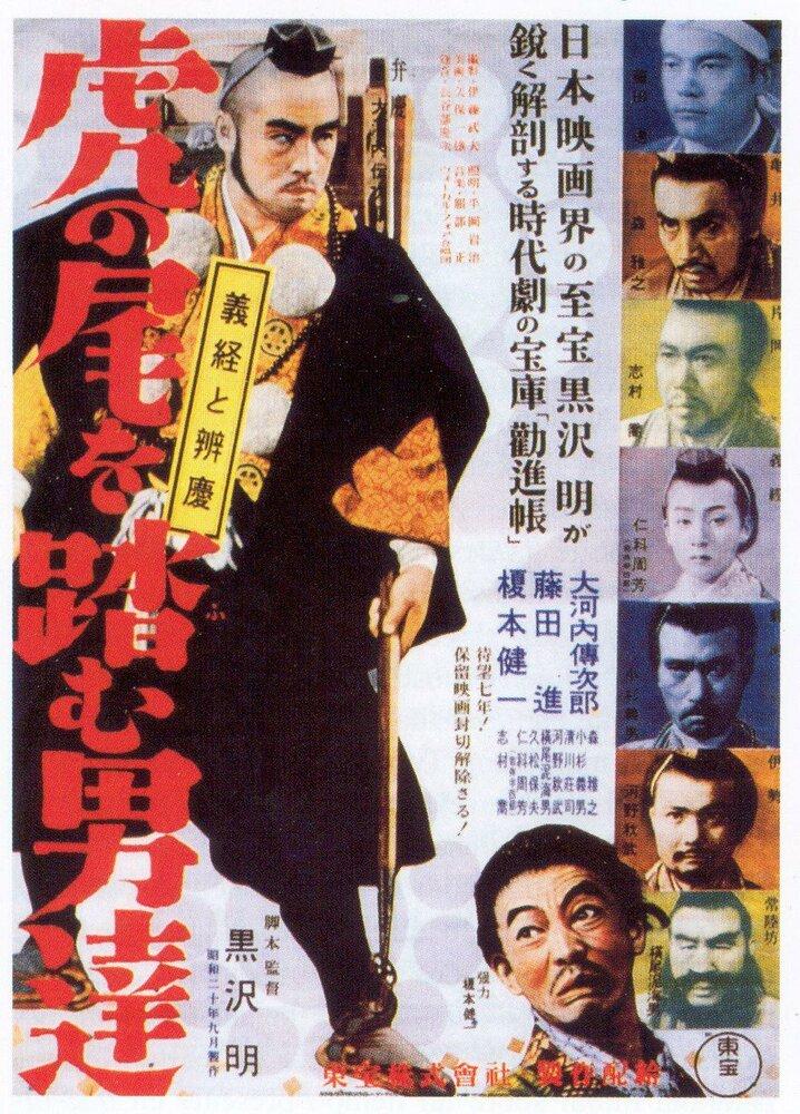 Идущие за хвостом тигра / Tora no o wo fumu otokotachi (1945)