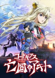 Code Geass: Akito the Exiled 1 - The Wyvern Has Landed (2012)