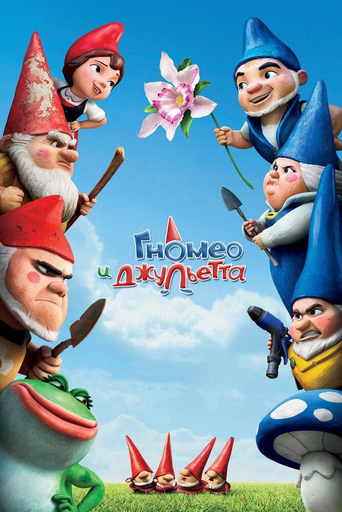 Гномео и Джульетта / Gnomeo & Juliet. 2011г.