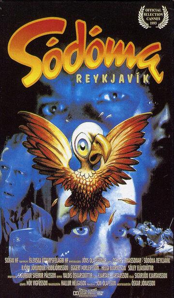 Содом в Рейкьявике (1992)