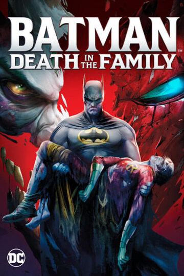 Бэтмен: Смерть в семье 2020 | МоеКино