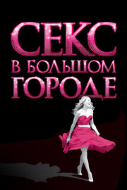 Секс в большом городе (2008)