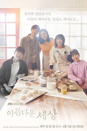 300x450 - Дорама: Прекрасный мир / 2019 / Корея Южная