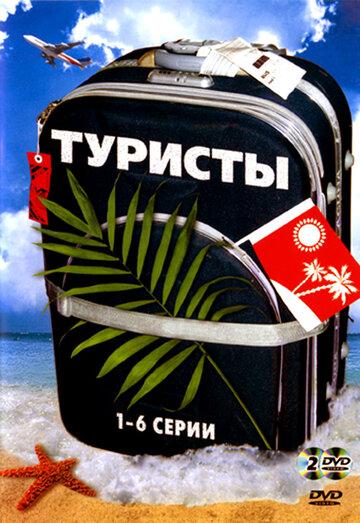 Туристы (1 сезон)