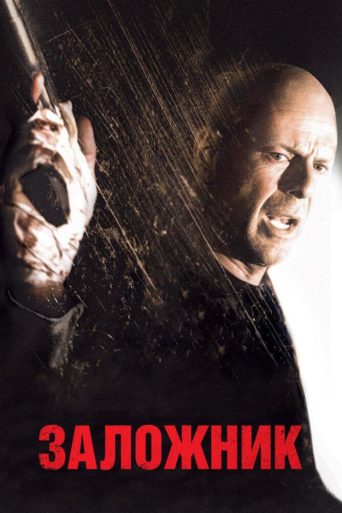 фильм заложник 2005 скачать торрент - фото 2