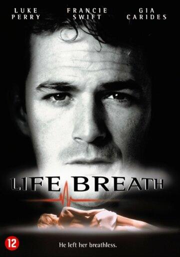 Дыхание жизни