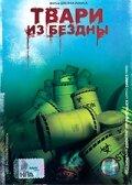 Твари из бездны (1996)