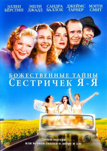 Божественные тайны сестричек Я-Я (2002)