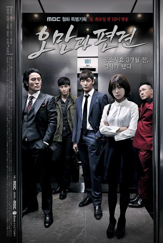 843689 - Гордость и предубеждение ✦ 2014 ✦ Корея Южная