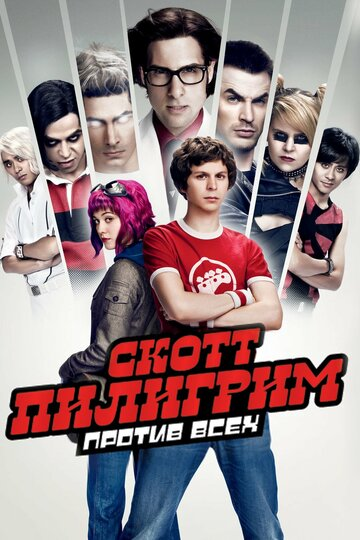 ����� �������� ������ ���� (Scott Pilgrim vs. the World)
