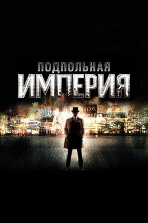 Подпольная империя(2010)