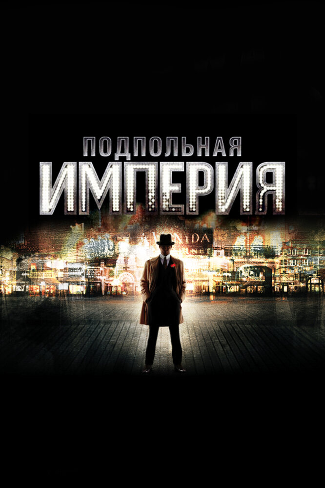 Подпольная Империя (5 сезонов) (2010)