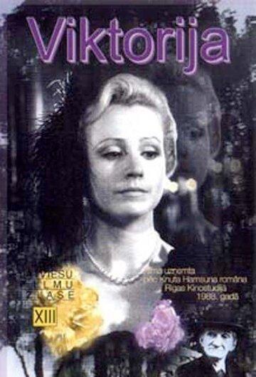 Виктория (1988)