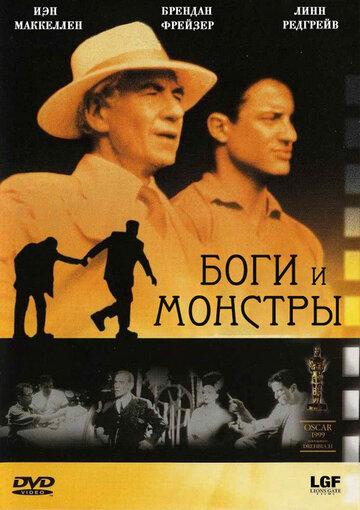 Постер к фильму Боги и монстры (1998)