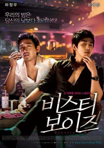 Лунный свет Сеула (2008) полный фильм онлайн