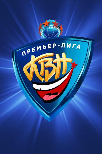 КВН. Премьер-лига