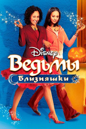 Ведьмы-близняшки 2005