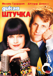 Дикая штучка (1986)