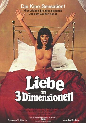 Любовь в трёх измерениях (Liebe in drei Dimensionen)