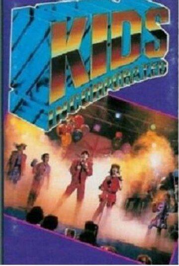 Корпорация детей (1984) полный фильм онлайн