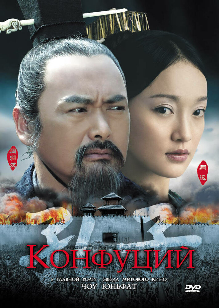 Постер фильма Конфуций смотреть онлайн