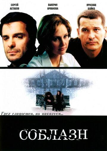 Соблазн (2006)