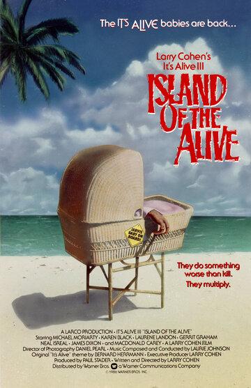 Оно живо 3: Остров живых (1987)