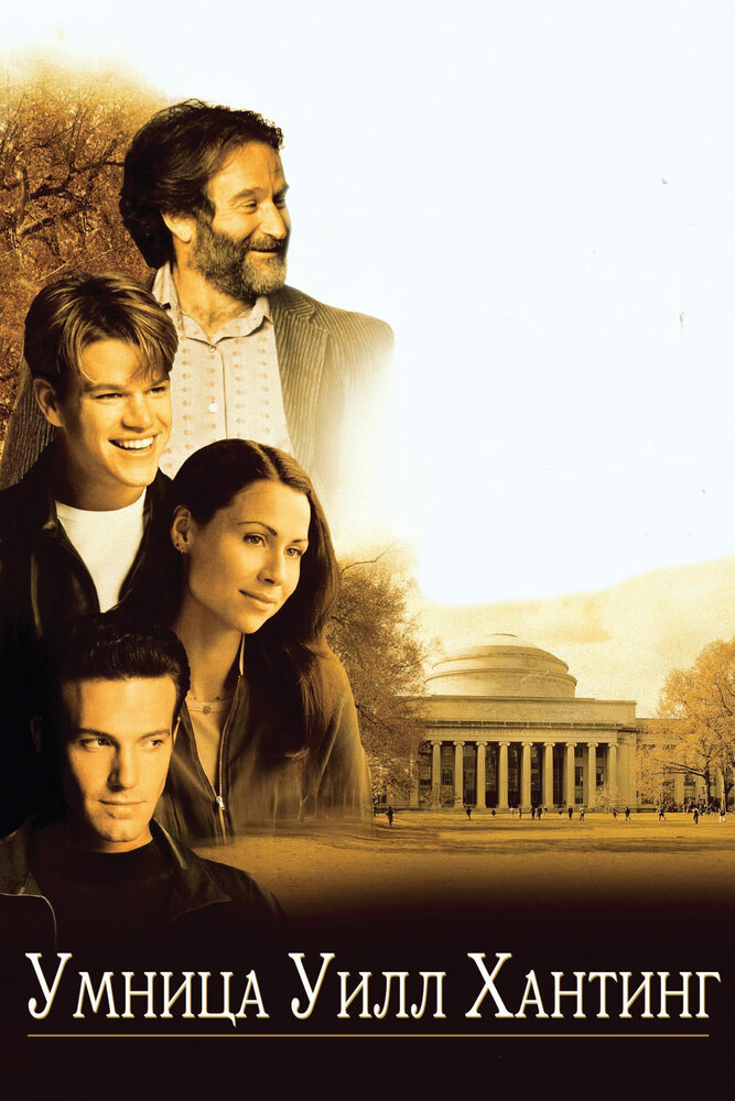 Умница Уилл Хантинг Good Will Hunting