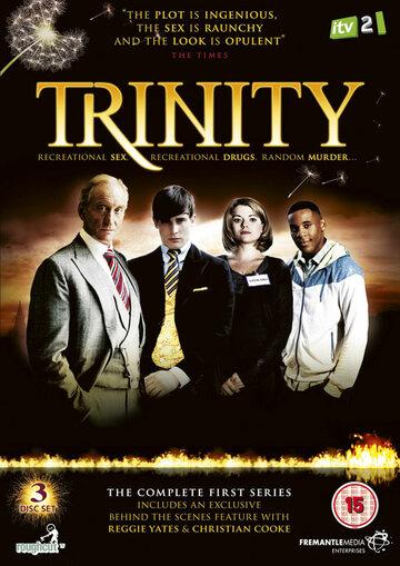 Троица (сериал, 1 сезон) (2009) — отзывы и рейтинг фильма