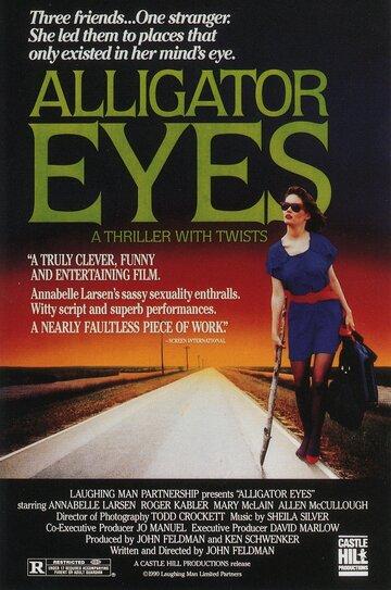 Глаза аллигатора (1990)