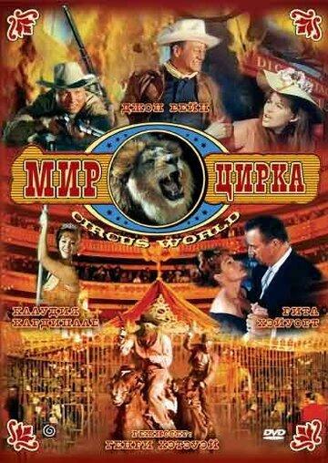 Постер к фильму Мир цирка (1964)