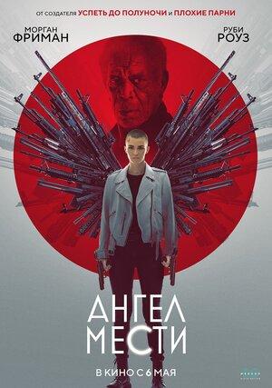 Ангел мести в кино 2021, афиша Крыма