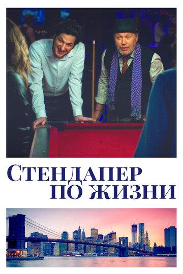 Стендапер по жизни 2019 | МоеКино