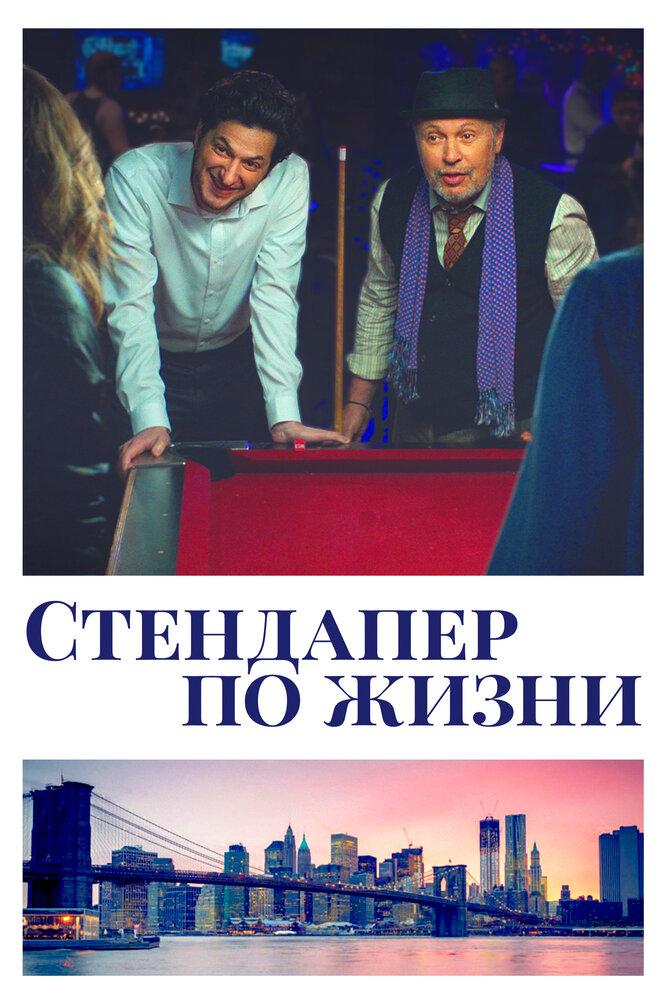 Стендапер по жизни (2019)