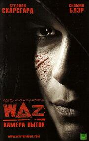 Смотреть онлайн WAZ: Камера пыток