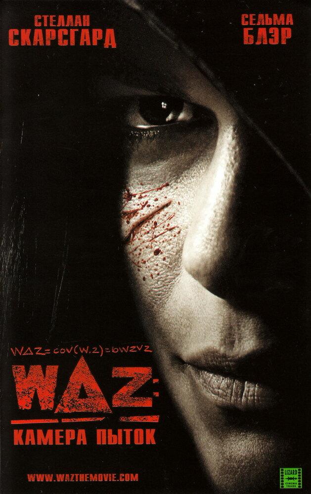 WAZ: Камера пыток (2007)